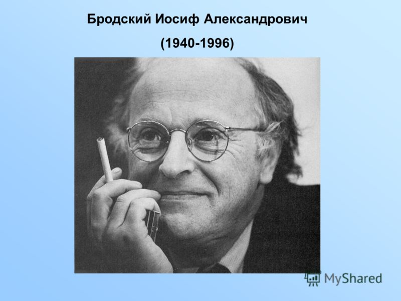 Бродский Иосиф Александрович (1940-1996)