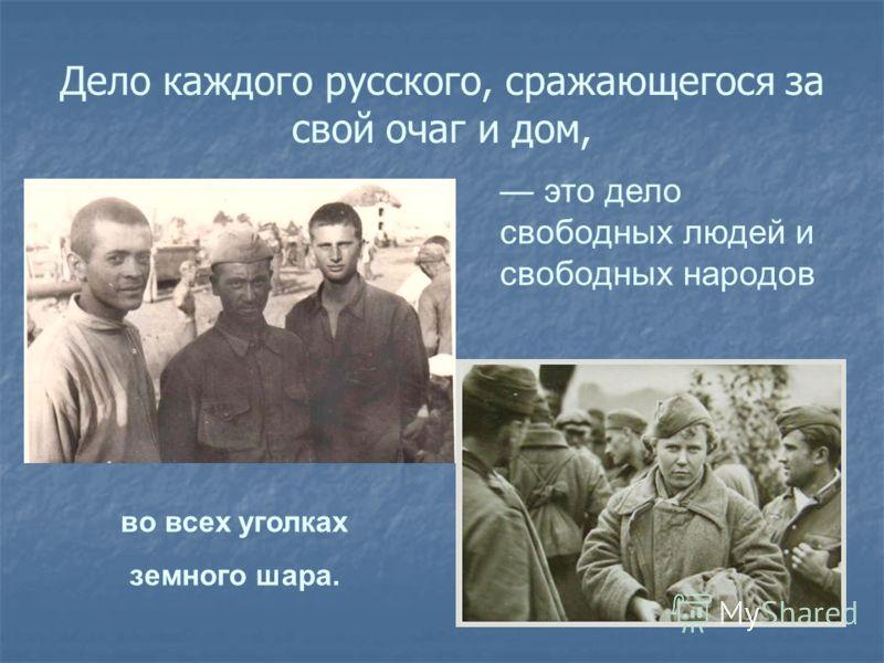 Дело каждого русского, сражающегося за свой очаг и дом, это дело свободных людей и свободных народов во всех уголках земного шара.