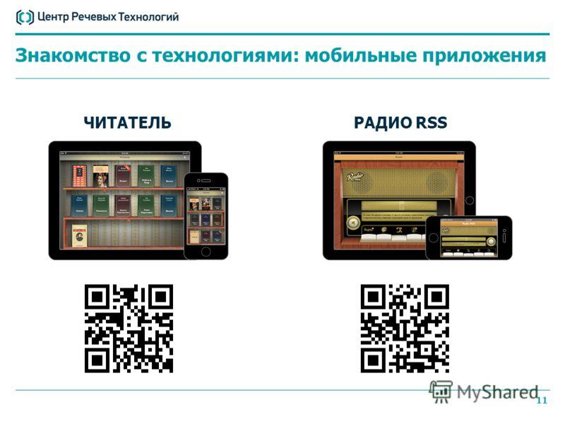11 ЧИТАТЕЛЬРАДИО RSS Знакомство с технологиями: мобильные приложения
