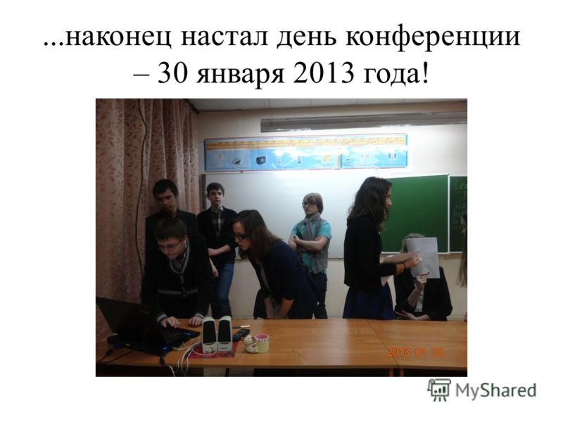 ...наконец настал день конференции – 30 января 2013 года!