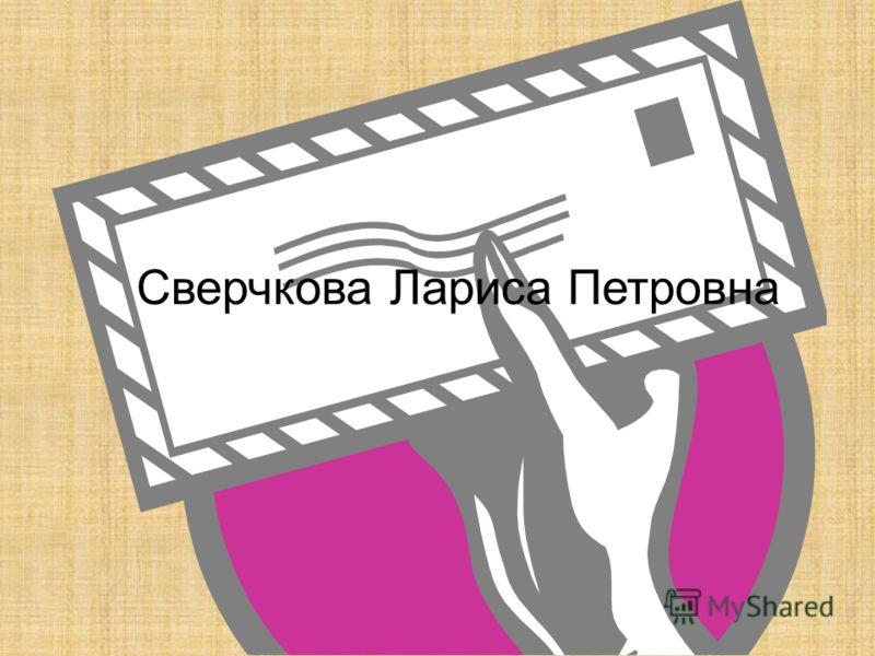 Сверчкова Лариса Петровна
