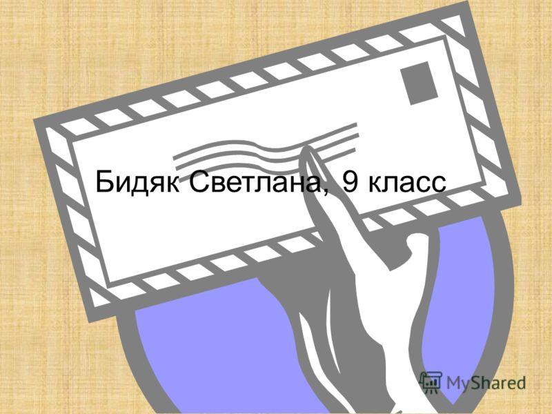 Бидяк Светлана, 9 класс