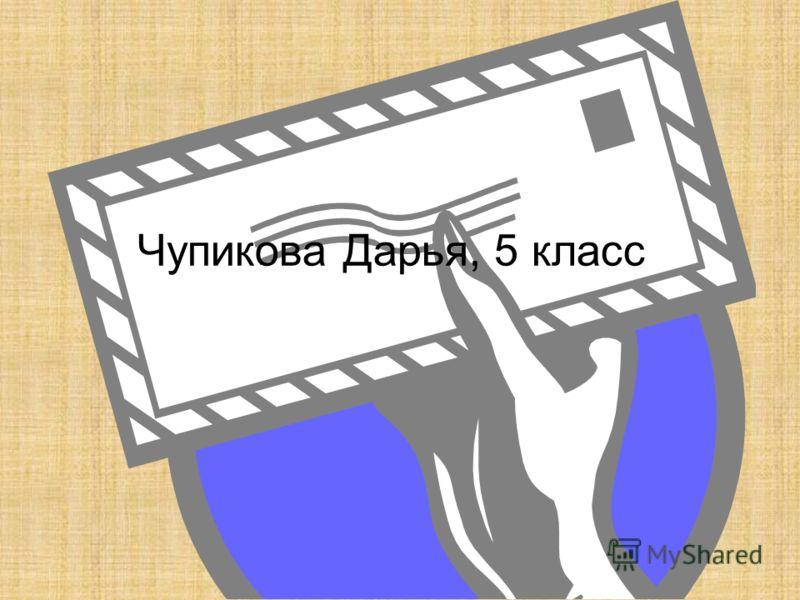 Чупикова Дарья, 5 класс
