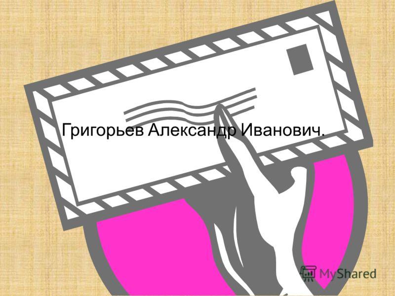 Григорьев Александр Иванович.