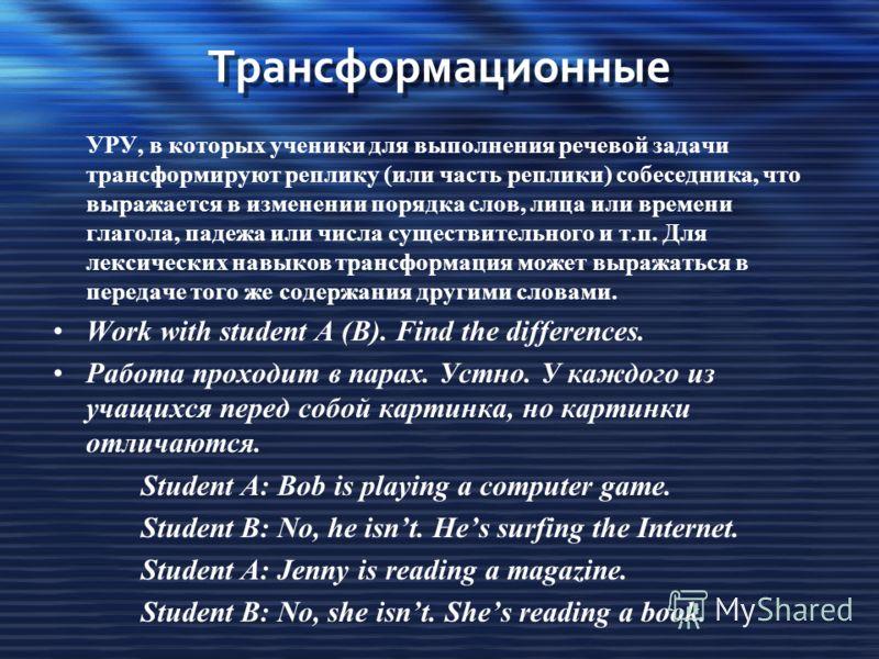 Подстановочные Подстановка лексических единиц в структуру какой- либо грамматической формы. Посмотрите на картинки и на глаголы. Напишите вопросы. (Задайте вопросы.) Учащиеся имеют перед собой пример, картинки, по которым можно догадаться какой глаг