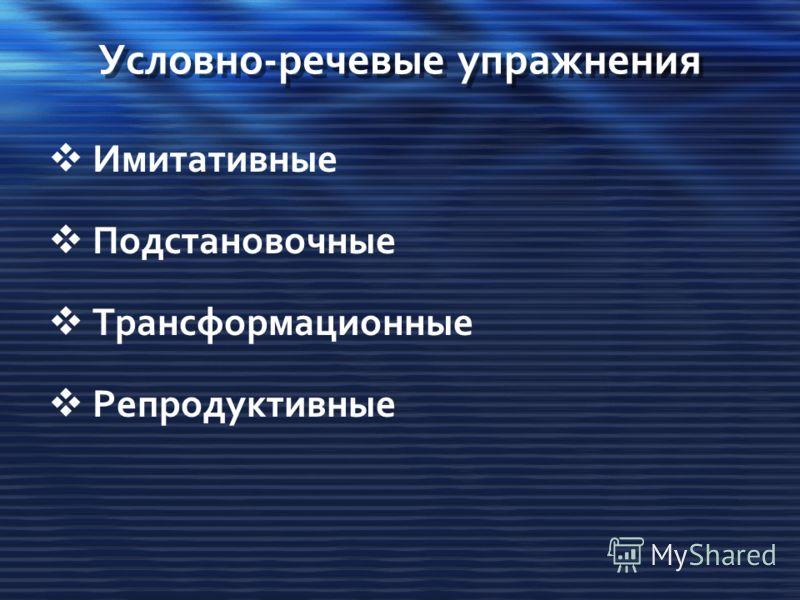 Комплексы УРУ.