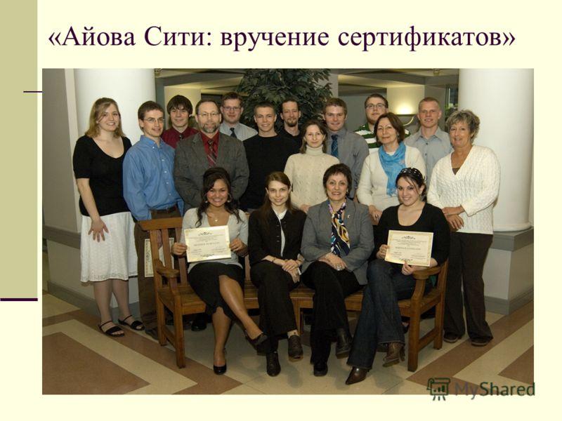 «Айова Сити: вручение сертификатов»