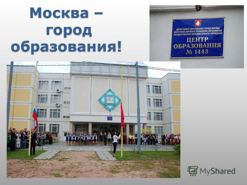 Москва – город образования!