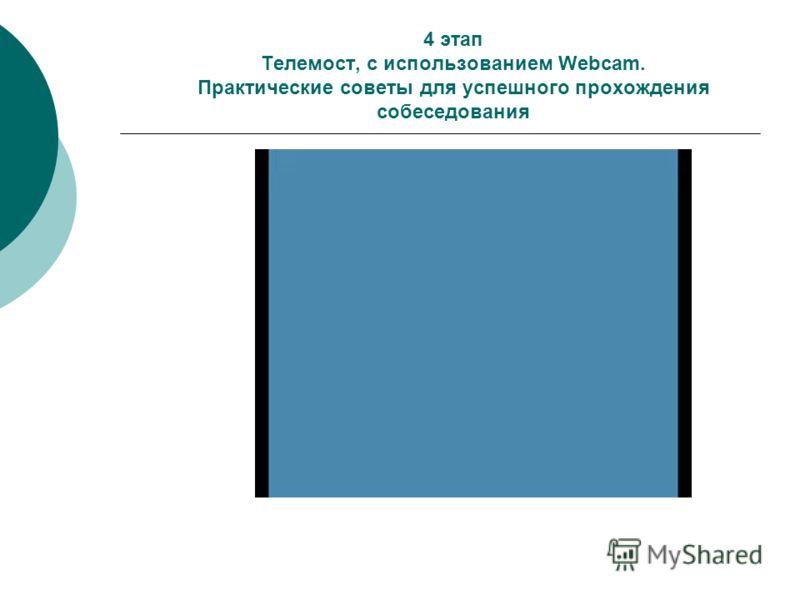4 этап Телемост, с использованием Webcam. Практические советы для успешного прохождения собеседования
