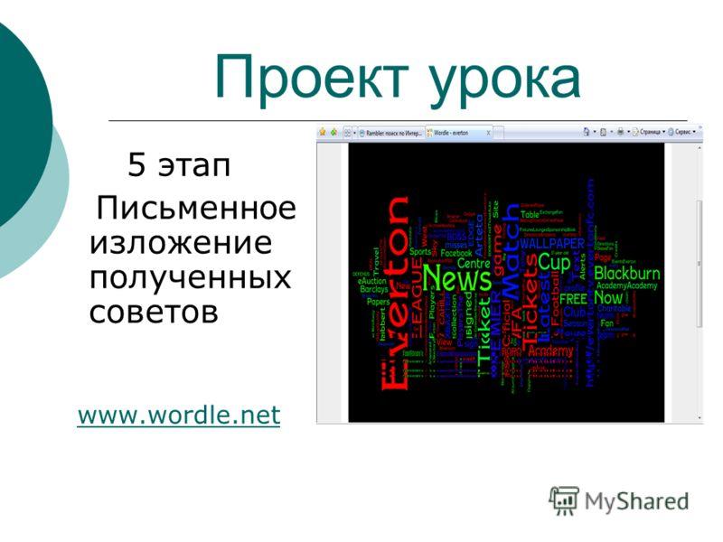 Проект урока 5 этап Письменное изложение полученных советов www.wordle.net