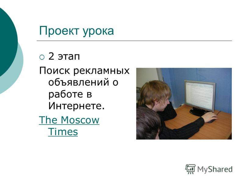 Проект урока 2 этап Поиск рекламных объявлений о работе в Интернете. The Moscow Times