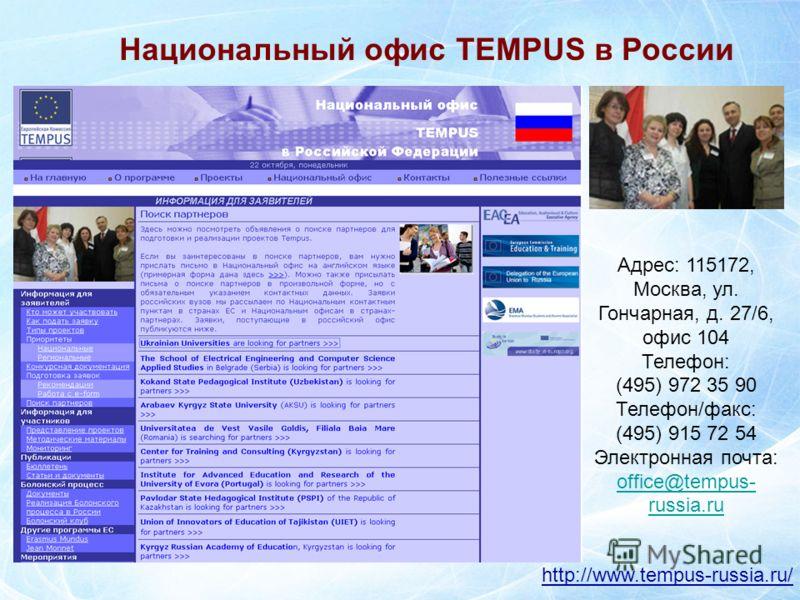 Национальный офис TEMPUS в России http://www.tempus-russia.ru/ Адрес: 115172, Москва, ул. Гончарная, д. 27/6, офис 104 Телефон: (495) 972 35 90 Телефон/факс: (495) 915 72 54 Электронная почта: office@tempus- russia.ru office@tempus- russia.ru