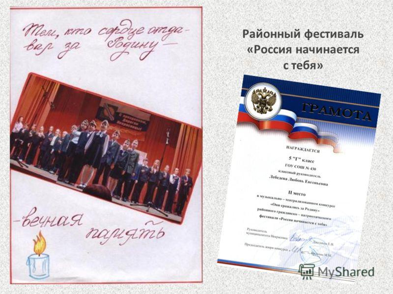 Районный фестиваль «Россия начинается с тебя»