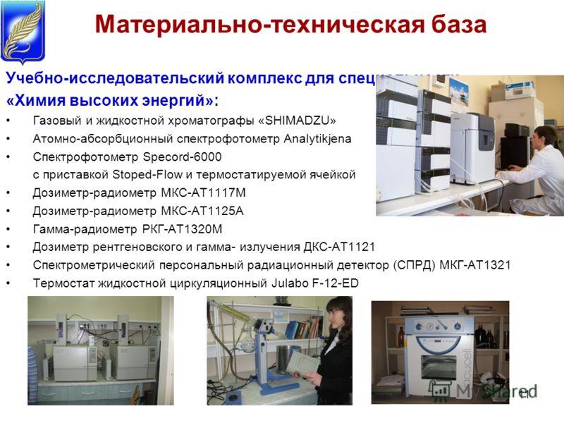 11 Материально-техническая база Учебно-исследовательский комплекс для специальности «Химия высоких энергий»: Газовый и жидкостной хроматографы «SHIMADZU» Атомно-абсорбционный спектрофотометр Analytikjena Cпектрофотометр Specord-6000 с приставкой Stop