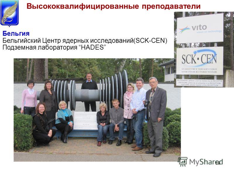 14 Бельгия Бельгийский Центр ядерных исследований(SCK-CEN) Подземная лаборатория HADES Высококвалифицированные преподаватели