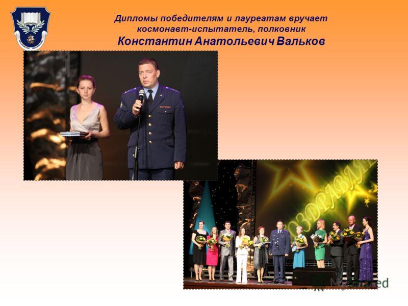 Дипломы победителям и лауреатам вручает космонавт-испытатель, полковник Константин Анатольевич Вальков