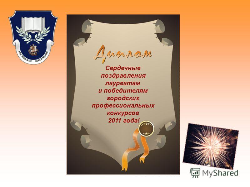 Сердечные поздравления лауреатам и победителям городских профессиональных конкурсов 2011 года!