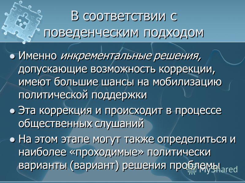 Общественные слушания проекта Концепции взаимодействия НКО и органов власти СПб, 19.07.07