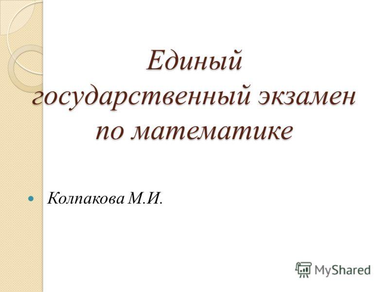 Единый государственный экзамен по математике Колпакова М.И.