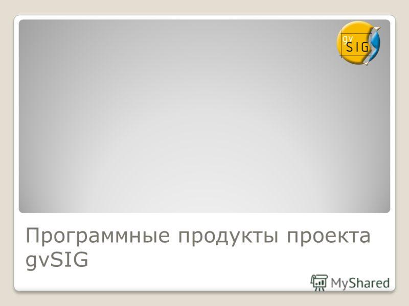 Программные продукты проекта gvSIG