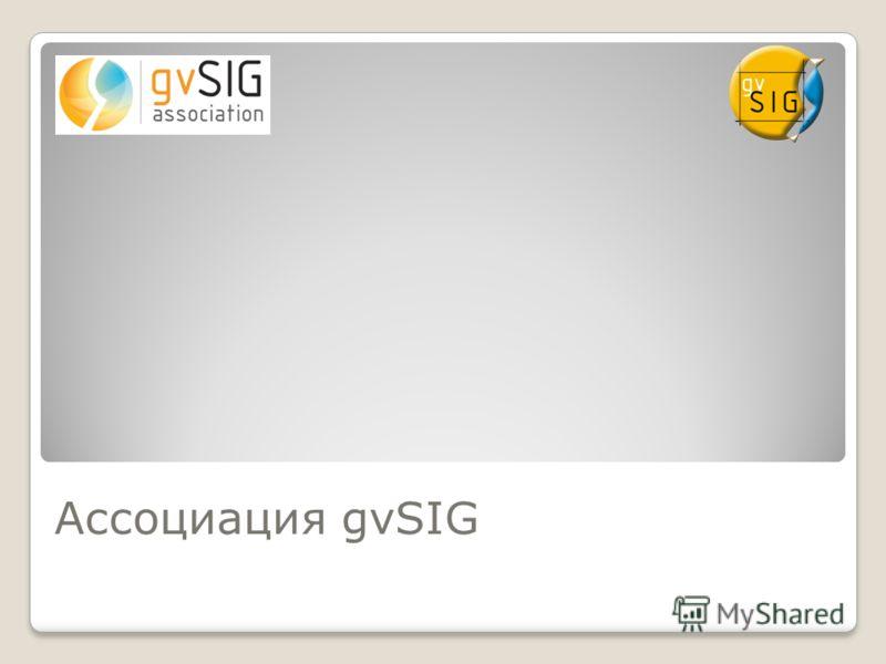 Ассоциация gvSIG