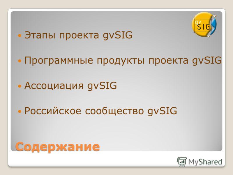 Содержание Этапы проекта gvSIG Программные продукты проекта gvSIG Ассоциация gvSIG Российское сообщество gvSIG
