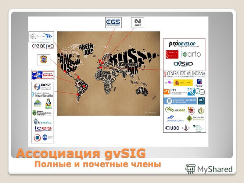 Ассоциация gvSIG Полные и почетные члены