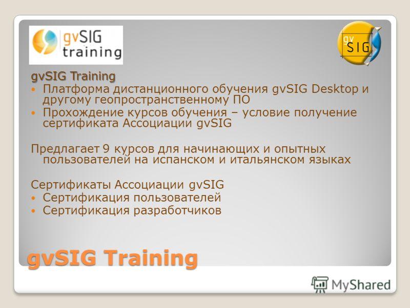 gvSIG Training Платформа дистанционного обучения gvSIG Desktop и другому геопространственному ПО Прохождение курсов обучения – условие получение сертификата Ассоциации gvSIG Предлагает 9 курсов для начинающих и опытных пользователей на испанском и ит