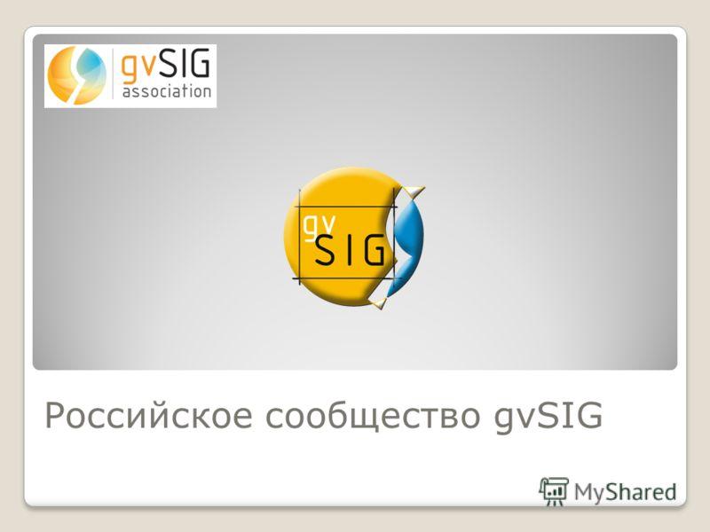 Российское сообщество gvSIG
