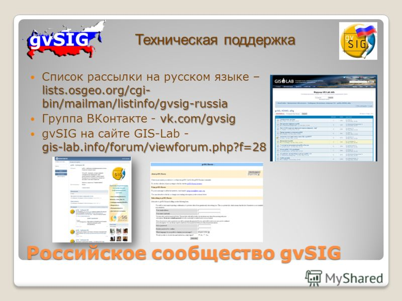 lists.osgeo.org/cgi- bin/mailman/listinfo/gvsig-russia Список рассылки на русском языке – lists.osgeo.org/cgi- bin/mailman/listinfo/gvsig-russia vk.com/gvsig Группа ВКонтакте - vk.com/gvsig gis-lab.info/forum/viewforum.php?f=28 gvSIG на сайте GIS-Lab