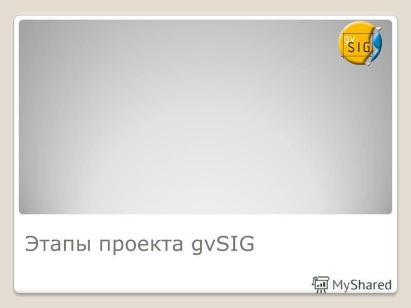 Этапы проекта gvSIG