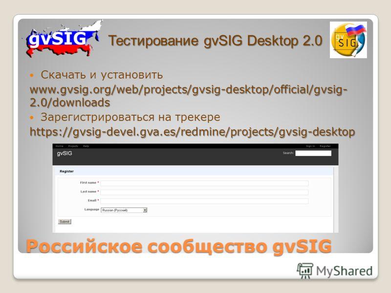 Скачать и установить www.gvsig.org/web/projects/gvsig-desktop/official/gvsig- 2.0/downloads Зарегистрироваться на трекереhttps://gvsig-devel.gva.es/redmine/projects/gvsig-desktop Тестирование gvSIG Desktop 2.0 Российское сообщество gvSIG