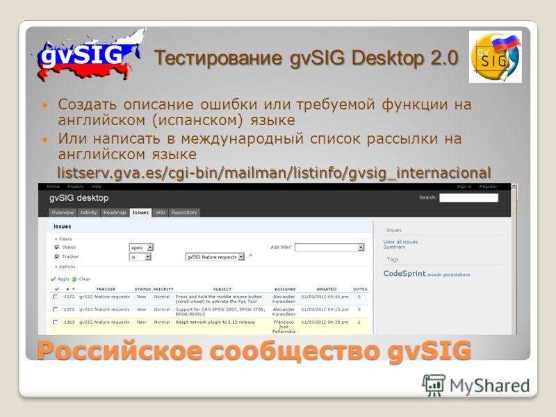 Создать описание ошибки или требуемой функции на английском (испанском) языке Или написать в международный список рассылки на английском языке listserv.gva.es/cgi-bin/mailman/listinfo/gvsig_internacional listserv.gva.es/cgi-bin/mailman/listinfo/gvsig