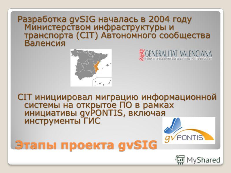 Разработка gvSIG началась в 2004 году Министерством инфраструктуры и транспорта (CIT) Автономного сообщества Валенсия CIT инициировал миграцию информационной системы на открытое ПО в рамках инициативы gvPONTIS, включая инструменты ГИС