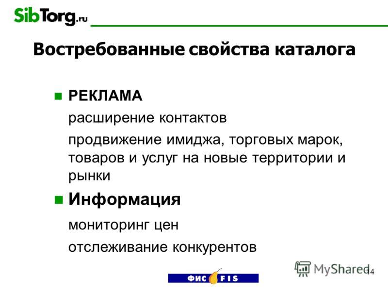 13 Карта www.SibTorg.ru Новосибирск Москва Санкт-Петербург Хабаровск Владивосток Екатеринбург Кемерово Челябинск Красноярск Барнаул ОмскИркутск Япония