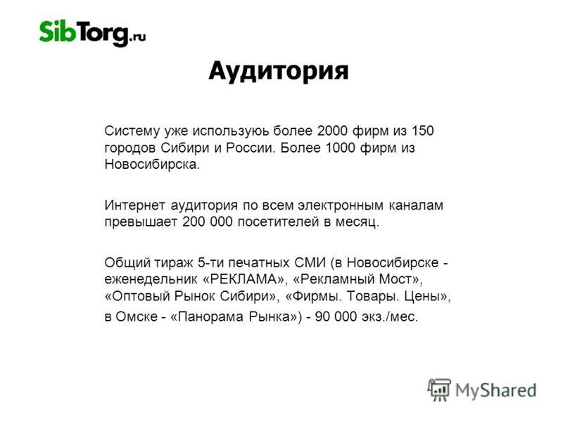 СИСТЕМА для ПОКУПАТЕЛЕЙ и ПРОДАВЦОВ «Сибторг» - это информационно-торговая интернет- системадля закупок и продаж любых товаров и услуг в Новосибирске и по всей Сибири. Для ПОКУПАТЕЛЕЙ - это оперативное отслеживание цен и оптимизация закупок. Для ПРОД