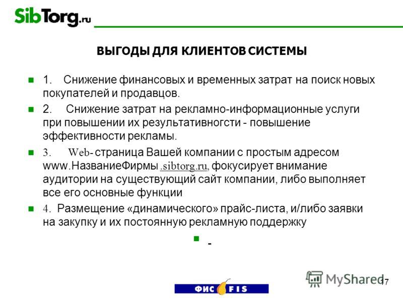 Аудитория Систему уже используюь более 2000 фирм из 150 городов Сибири и России. Более 1000 фирм из Новосибирска. Интернет аудитория по всем электронным каналам превышает 200 000 посетителей в месяц. Общий тираж 5-ти печатных СМИ (в Новосибирске - еж