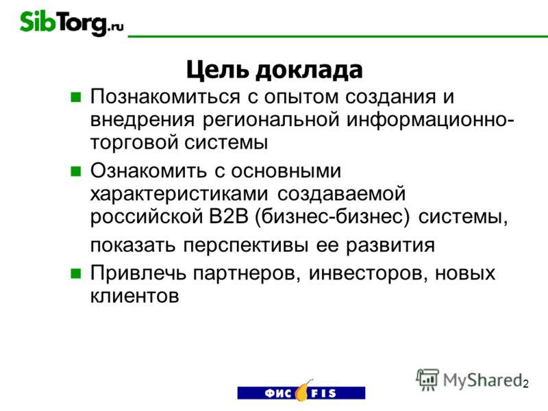ИТС «Сибторг» ( www.SibTorg.ru ) - действующая часть «Национального Электронного Бизнес-каталога» ИТС «Сибторг» ( www.SibTorg.ru ) - действующая часть «Национального Электронного Бизнес-каталога» www.SibTorg.ru К.ф.-м.н. Музыченко Александр Григорьев