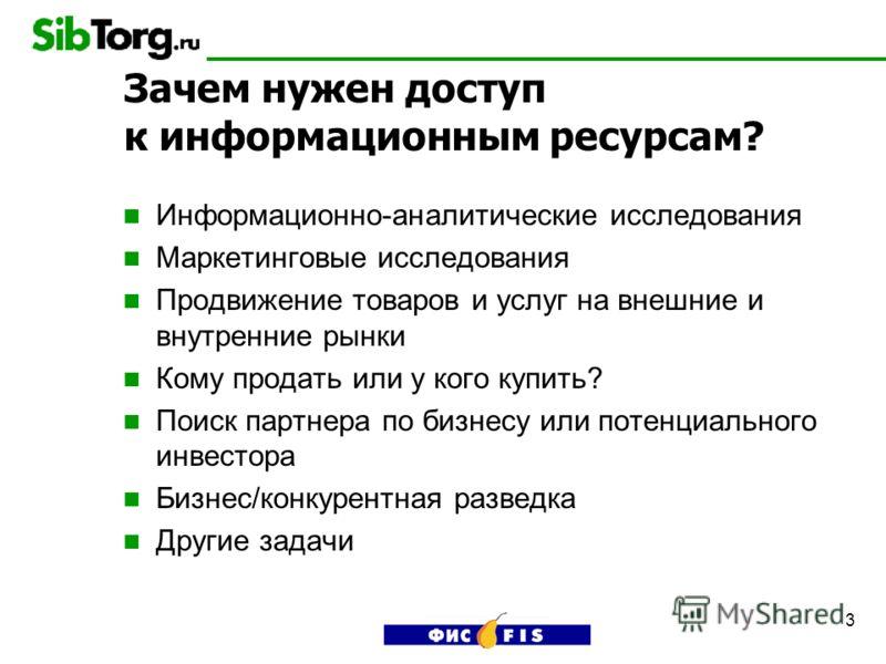 2 Цель доклада Познакомиться с опытом создания и внедрения региональной информационно- торговой системы Ознакомить с основными характеристиками создаваемой российской B2B (бизнес-бизнес) системы, показать перспективы ее развития Привлечь партнеров, и