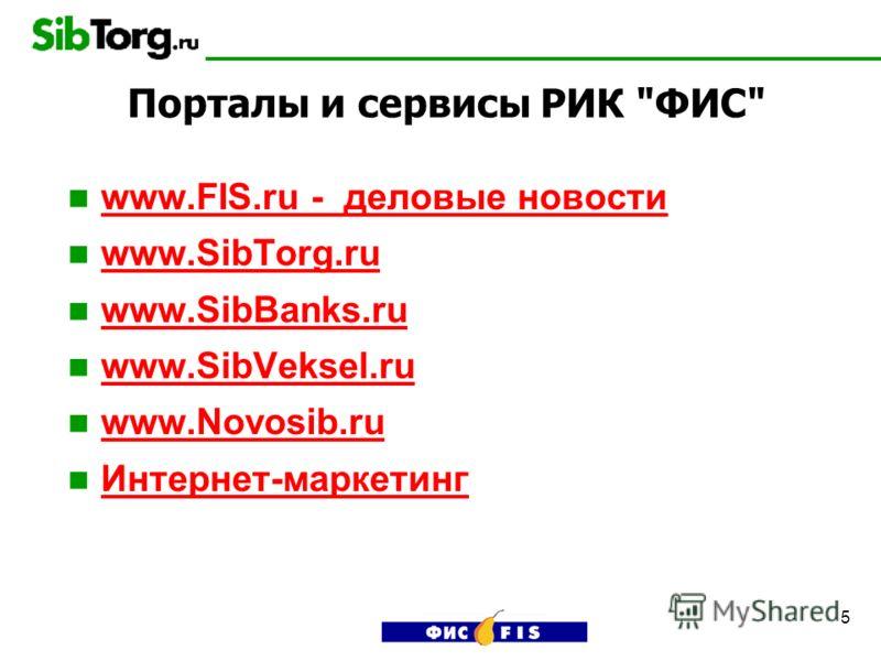 4 Миссия РИК ФИС Внедрение эффективных информационных систем и технологий в сферу реального бизнеса предприятий Новосибирска и Сибири.