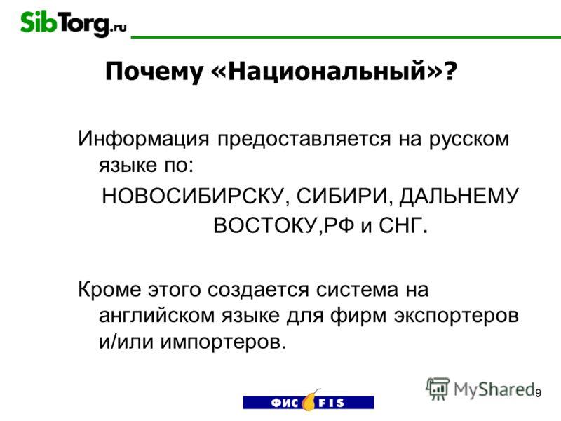 8 НЭБ-каталог? Это ЭБК на русском и английском языках, содержащий бизнес- информацию по ОТРАСЛЯ М,ГОРОДАМ и ФИРМАМ, а также набор дополнительных сервисов : поиск по базам данных, мониторинг цен, систему выставления и редактирования информации, web-са