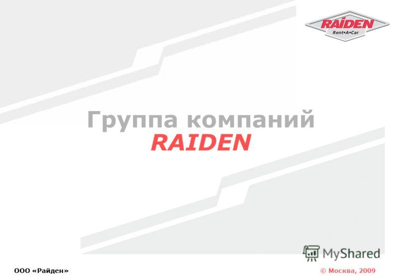 © Москва, 2009 OOO «Райден» Группа компаний RAIDEN