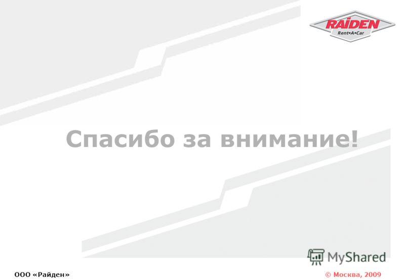 © Москва, 2009 OOO «Райден» Спасибо за внимание!
