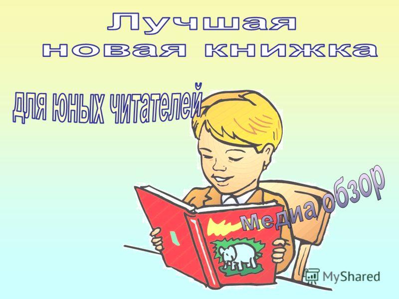 Муниципальное учреждение культуры «Централизованные библиотеки Автозаводского района» ПРЕДСТАВЛЯЕТ