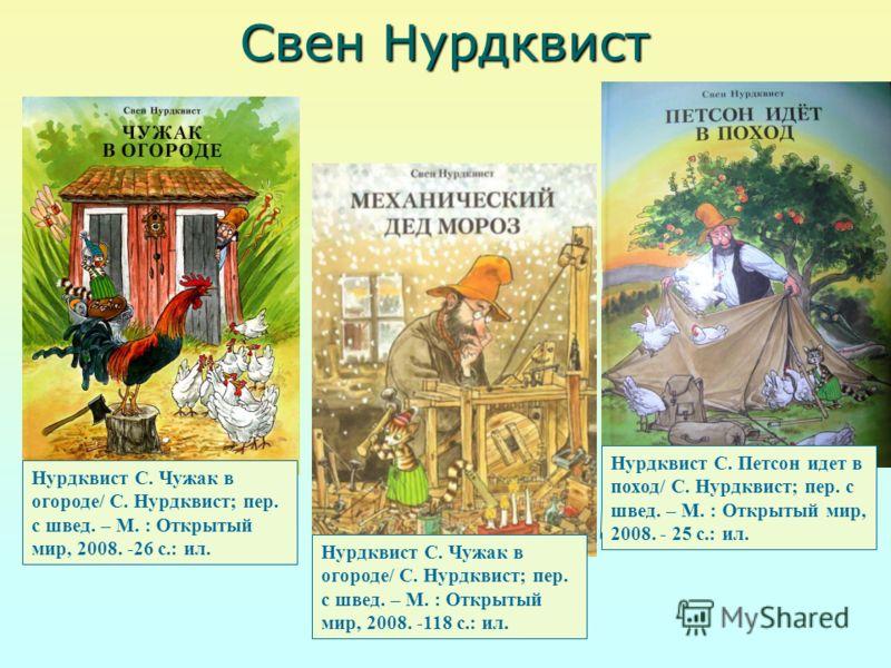 Свен Нурдквист Свен Нурдквист уже много лет придумывает истории, а потом иллюстрирует их. Начиная с 1984 года, Свен ежегодно выпускал по новой книжке про старика Петсона и котенка Финдуса, каждый год его книги пользовались любовью детей и взрослых. К