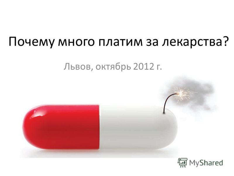Почему много платим за лекарства? Львов, октябрь 2012 г.
