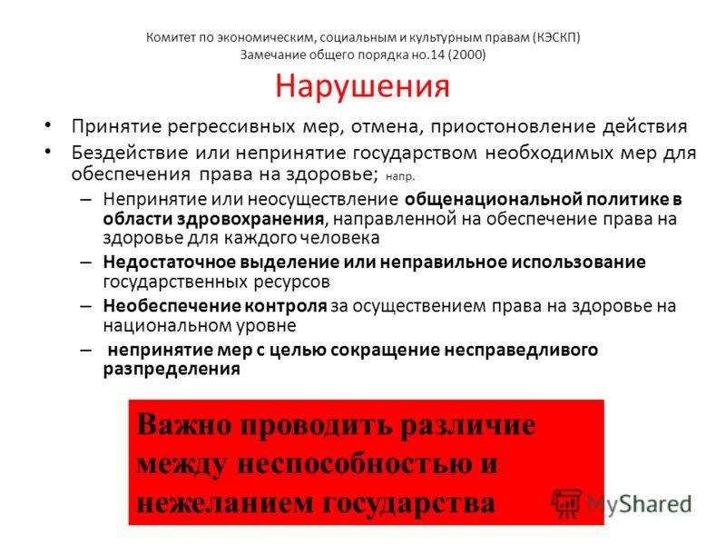 Комитет по экономическим, социальным и культурным правам (КЭСКП) Замечание общего порядка но.14 (2000) Нарушения Принятие регрессивных мер, отмена, приостоновление действия Бездействие или непринятие государством необходимых мер для обеспечения права
