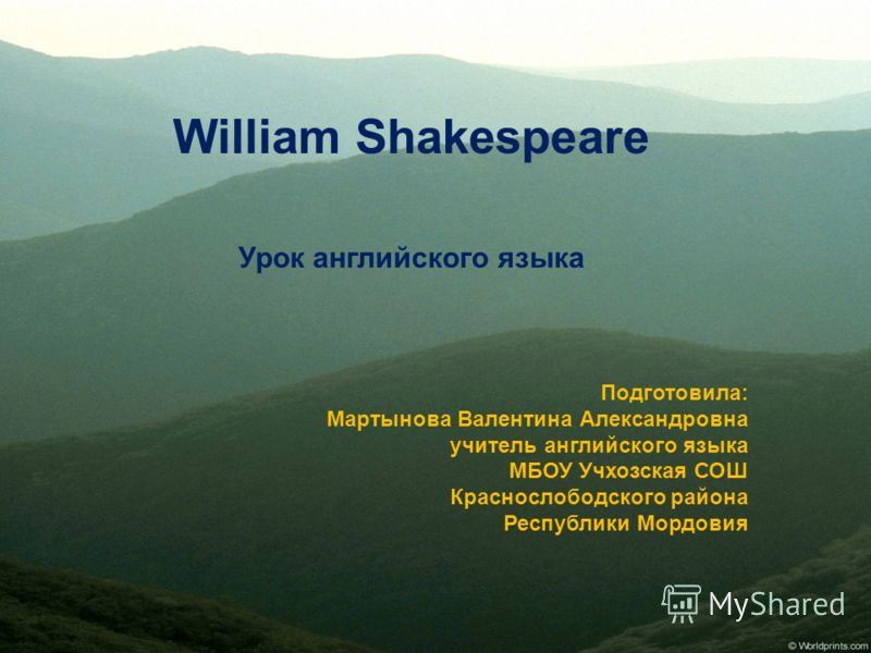 William Shakespeare Урок английского языка Подготовила: Мартынова Валентина Александровна учитель английского языка МБОУ Учхозская СОШ Краснослободского района Республики Мордовия