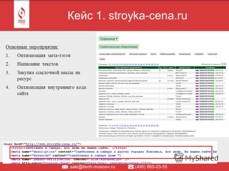 Кейс 1. stroyka-cena.ru Основные мероприятия: 1.Оптимизация мета-тэгов 2.Написание текстов 3.Закупка ссылочной массы на ресурс 4.Оптимизация внутреннего кода сайта