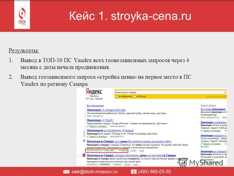 Кейс 1. stroyka-cena.ru Результаты: 1.Вывод в ТОП-10 ПС Yandex всех геонезависимых запросов через 4 месяца с даты начала продвижения. 2.Вывод геозависимого запроса «стройка цены» на первое место в ПС Yandex по региону Самара
